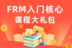 FRM入门核心课程大礼包