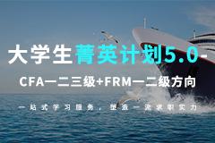 大學生菁英計劃5.0—CFA一二三級+FRM一二級方向