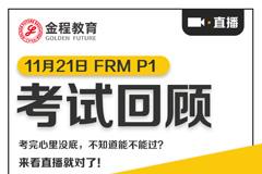 FRM一级考情回顾直播(11月考期)