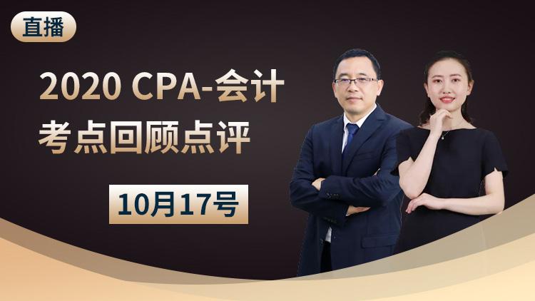 CPA考后回顾点评(会计)