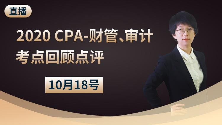 CPA考后回顾点评(财管&审计)