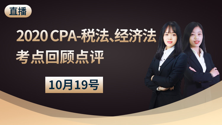 CPA考后回顾点评(税法&经济法)