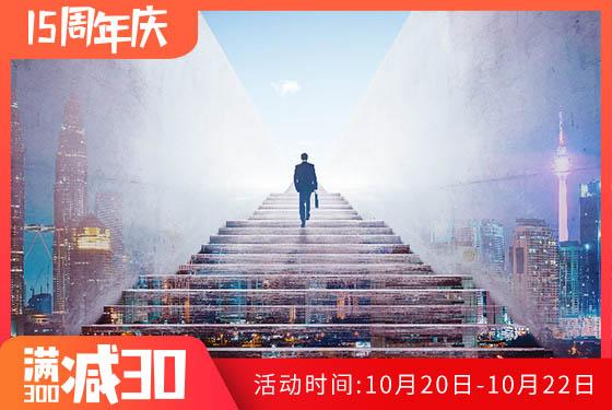 【十五周年庆】9.9元秒杀金融实务热点课