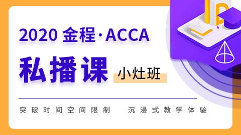 金程ACCA私播课(小灶班)