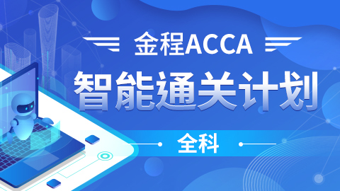 ACCA智能通关计划(全科)
