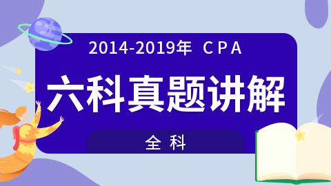 2014-2019年CPA六科真题讲解