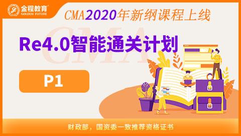 2020年CMA智能通关班(P1)