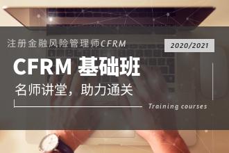 CFRM注册金融风险管理师 基础班
