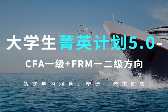 大学生菁英计划5.0—CFA一级+FRM一二级方向
