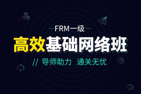 FRM高效基础网络班