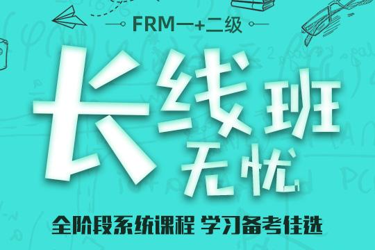 FRM Part 1 + 2长线无忧班