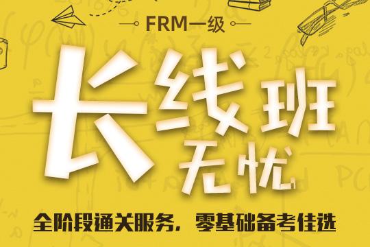 FRM Part 1长线无忧班