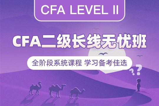 CFA二级长线无忧班