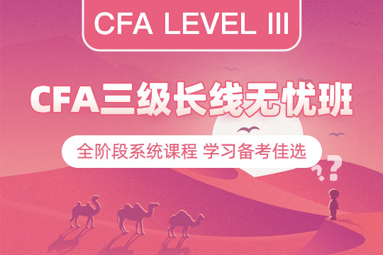CFA三级长线无忧班