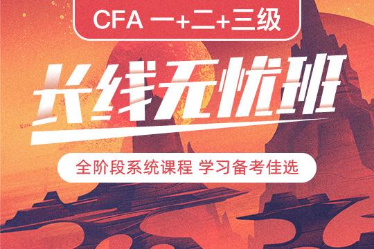 CFA长线无忧套餐