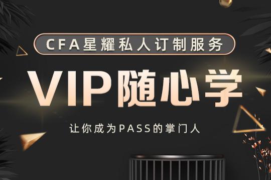 CFA VIP随心学尊享服务