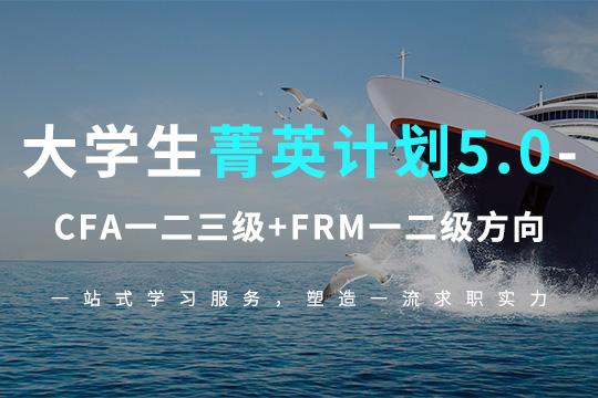 大学生菁英计划5.0—CFA一二三级+FRM一二级方向