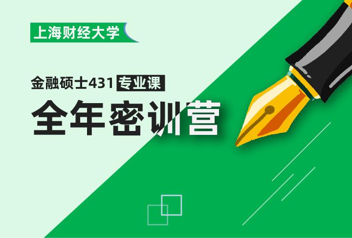 上海财经大学金融硕士431专业课全年密训营