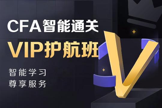 Re6.0CFA智能通关VIP护航班