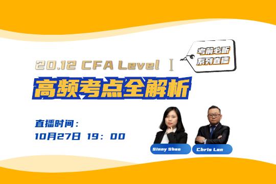 CFA一级高频考点全解析