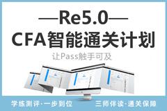 Re5.0 CFA Level III 智能通关计划