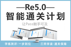 Re5.0 CFA+FRM双证智能通关计划