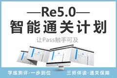 Re5.0 FRM+CFA双证智能通关计划