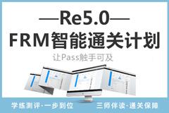 Re5.0 FRM Part 1 + 2智能通关计划