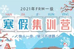 FRM一级寒假集训营