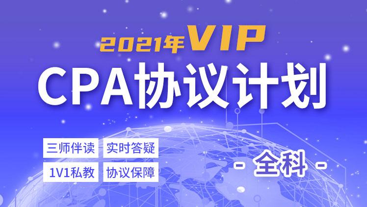 2021年VIPCPA协议计划