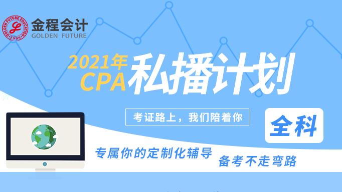 2021年CPA私播计划