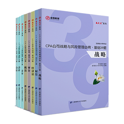 CPA通关宝之必背系列(8套)