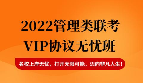 管理类联考VIP协议班