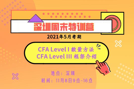 CFA线下公开课预约(深圳 11.7~11.8)