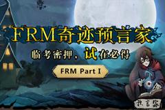 FRM一级绝密押题讲义版