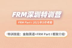 FRM线下公开课预约(深圳11.7)