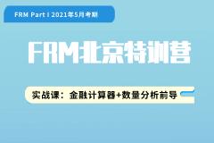 FRM线下公开课预约(北京 11.7)