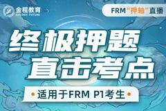 FRM一级押题直播(11月考期)