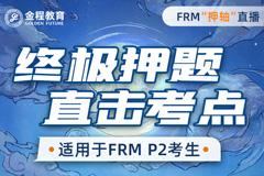 FRM二级押题直播(11月考期)