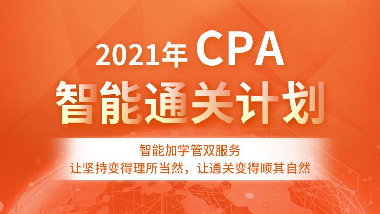 2021年CPA智能通关计划