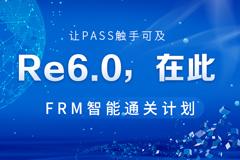 Re6.0FRMPart1智能通关计划