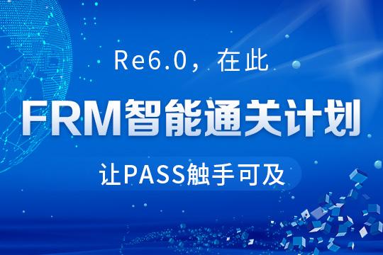 Re6.0FRMPart2智能通關計劃