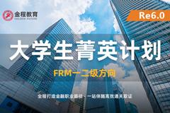 大學生菁英計劃6.0—FRM一二級方向