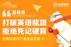 FRM金融英语词汇语法速成班(基础)