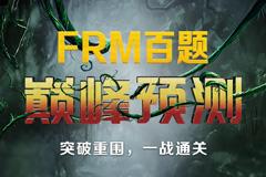 FRM百题巅峰预测