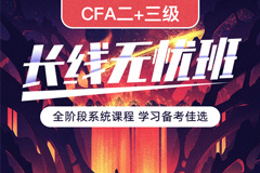 CFA Level II + III长线无忧班