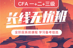 CFA Level I + II + III长线无忧班