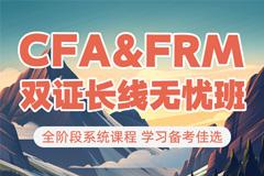 CFA+FRM长线无忧班