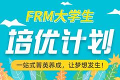 FRM大學生金融精英培優計劃