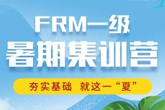 2021FRM一级暑期集训营